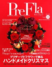 「Pre Fla (プリフラ) Vol.13」(フォーシーズンズプレス)